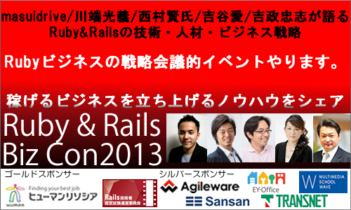 Ruby & Rails Biz Con2013